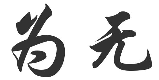 WuWei.png